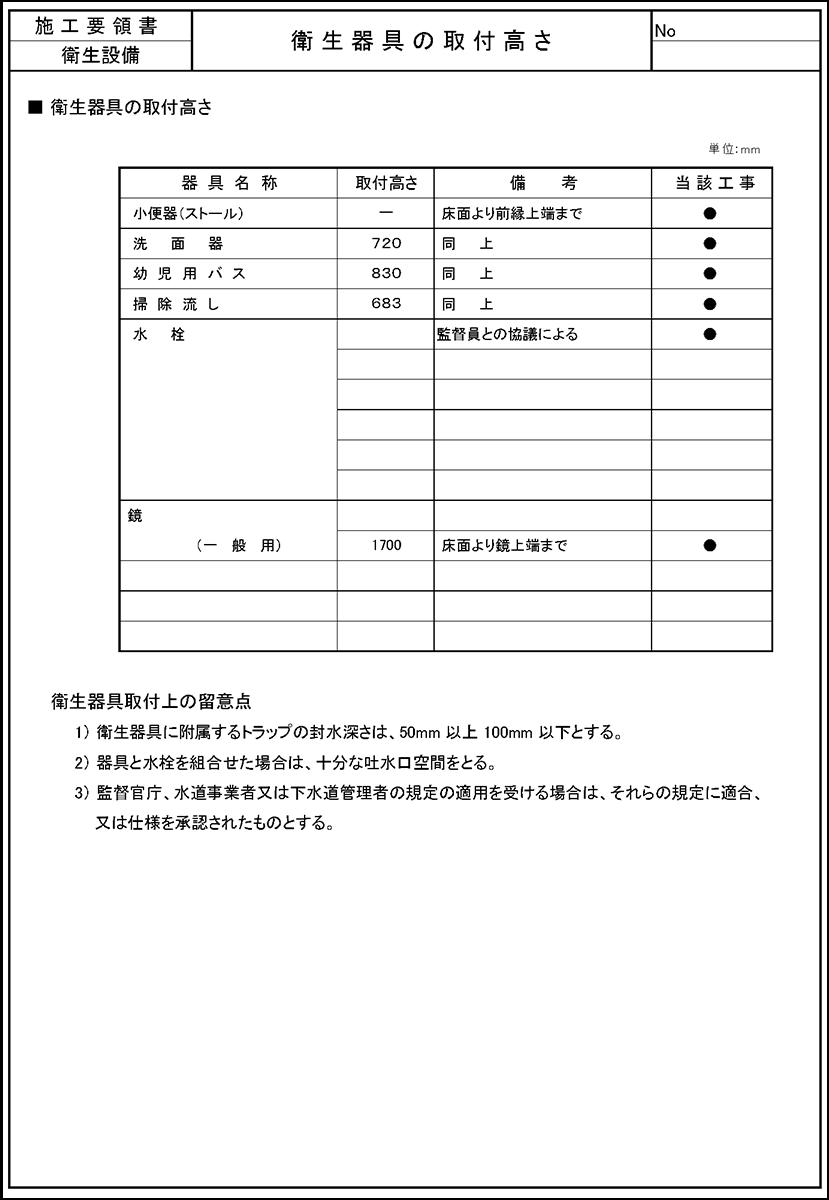衛生設備施工要領書
