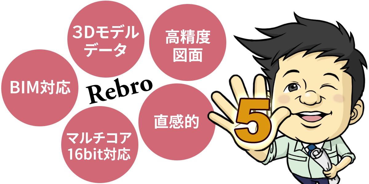 Rebro5つの特徴