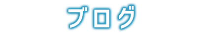 ブログ|設備施工図設計sin